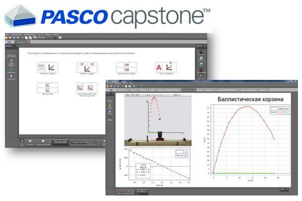Программное обеспечение PASCO Capstone теперь доступно на русском языке
